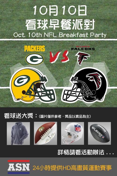 ASN-10_10 breakfast party.jpg