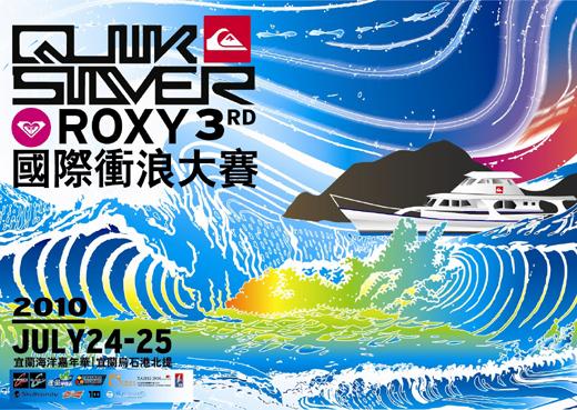 Quiksilver - ROXY國際衝浪大賽.jpg