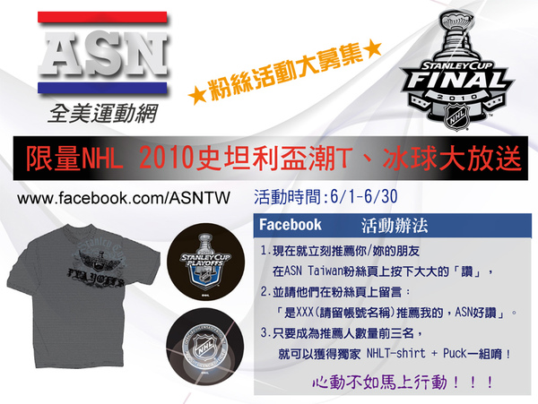 NHL.FB.jpg
