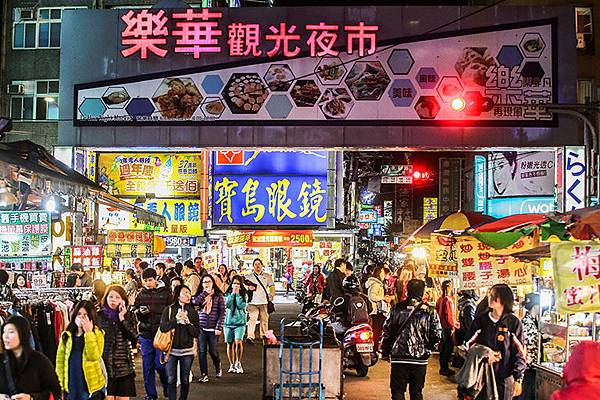 台北樂華夜市.jpg