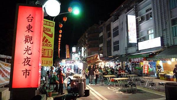 台東正氣路觀光夜市.JPG