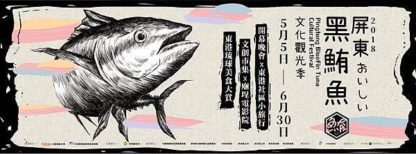 黑鮪魚季_01.jpg