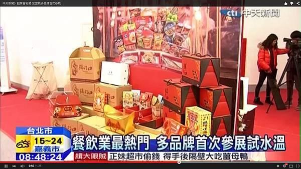 台北國際連鎖加盟春季展