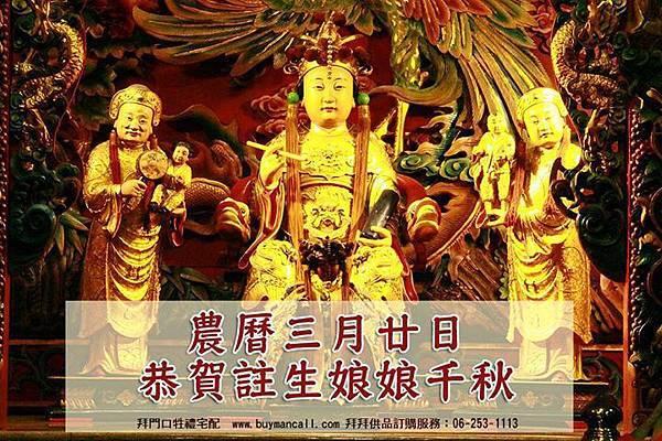 恭賀註生娘娘千秋 註生娘娘,俗稱「註生媽」,又作「注生娘娘」,在中國有些地區稱之為「送子娘娘」,是閩南、台灣一帶最受尊奉的生育之神,主管婦女的懷孕、生產,是許多不孕婦女或懷孕婦女的信仰寄託。註生娘娘的造像,多是左手執簿本,右手持筆,象徵其記錄家家戶戶子嗣之事。