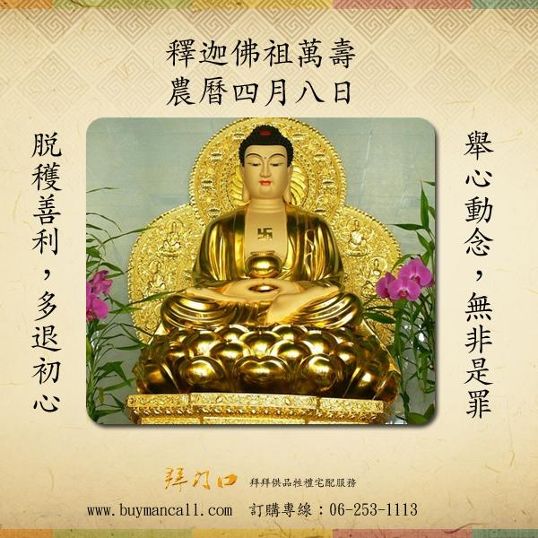 釋迦牟尼(梵文:शाक्यमुनि、 Śākyamuni,意為「釋迦族之聖者」),原名悉達多·喬達摩(巴利文:Siddhāttha Gotama;梵文:सिद्धार्थ गौतम, Siddhārtha Gautama),古印度著名思想家,佛教創始人,出生於今尼泊爾南部。被尊稱為佛陀(Buddha、意為「覺悟者」)、世尊等;漢地民間從明朝開始還尊稱他為佛祖,即「佛教祖師」。在許多民間信仰中,被神化而視為神明;一般而言,佛教正信弟子,不會認為釋迦牟尼佛是神,在佛教中,神屬於六道眾生中的天人,佛是已經脫離六道輪迴的圓滿智者。