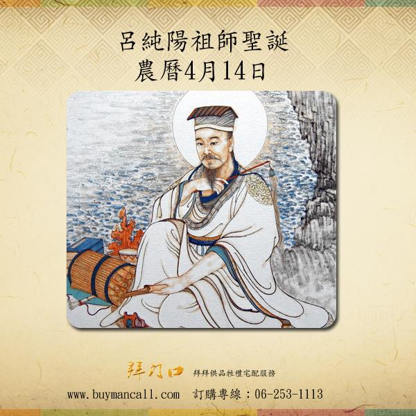 [神明生]呂純陽祖師聖誕農曆4月14日