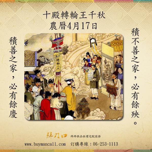 [神明生]十殿轉輪王千秋農曆4月17日
