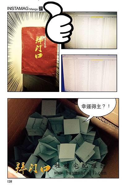 【得獎公布】抽「江蕙演唱會票」活動開獎囉!恭喜兩位幸運得主!