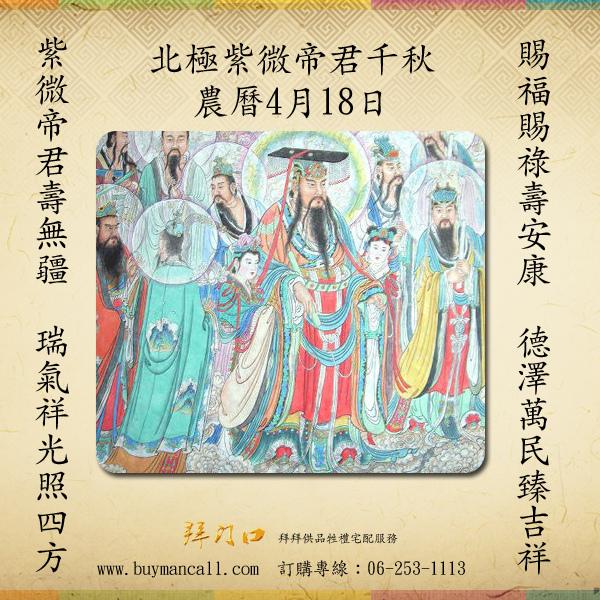 北極紫微帝君千秋農曆4月18日