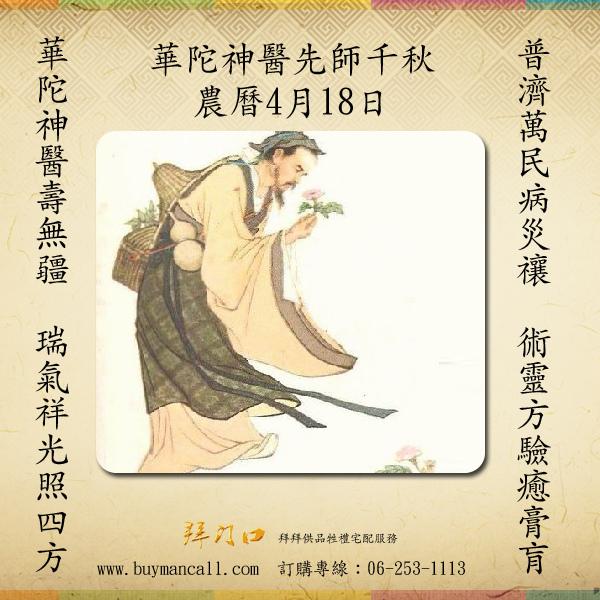 [神明生]華陀神醫先師千秋農曆4月18日