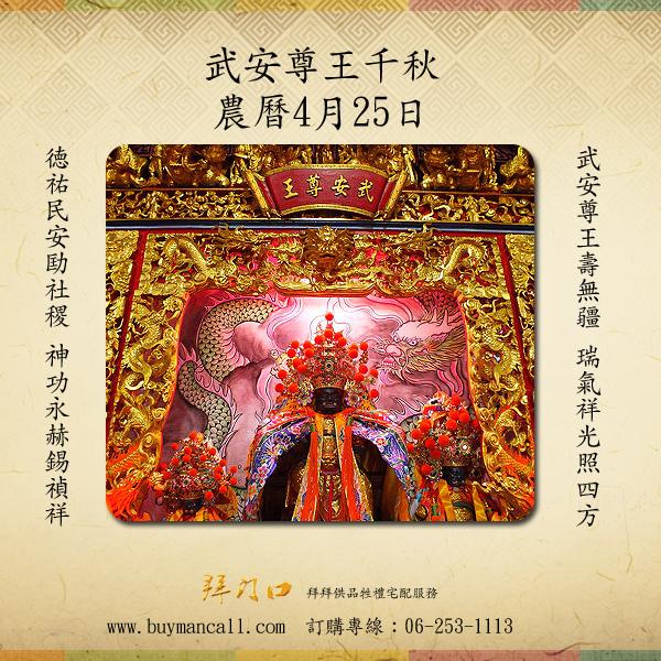 [神明生]武安尊王千秋農曆4月25日