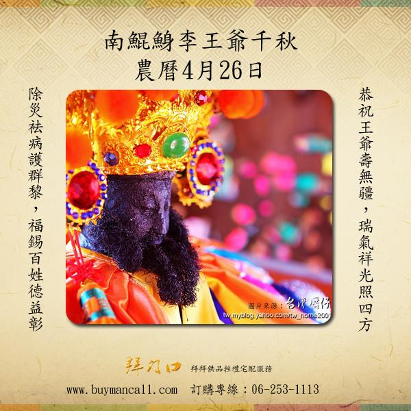 [神明生]南鯤鯓李王爺千秋農曆4月26日