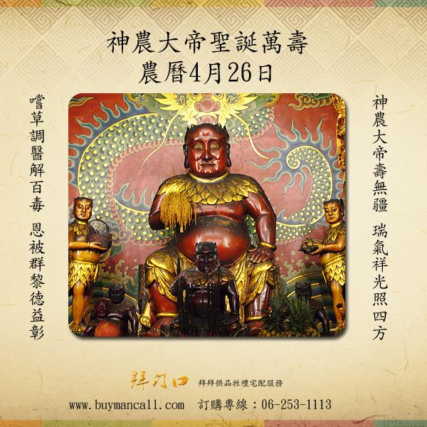 [神明生]神農大帝-五穀先帝千秋曆4月26日