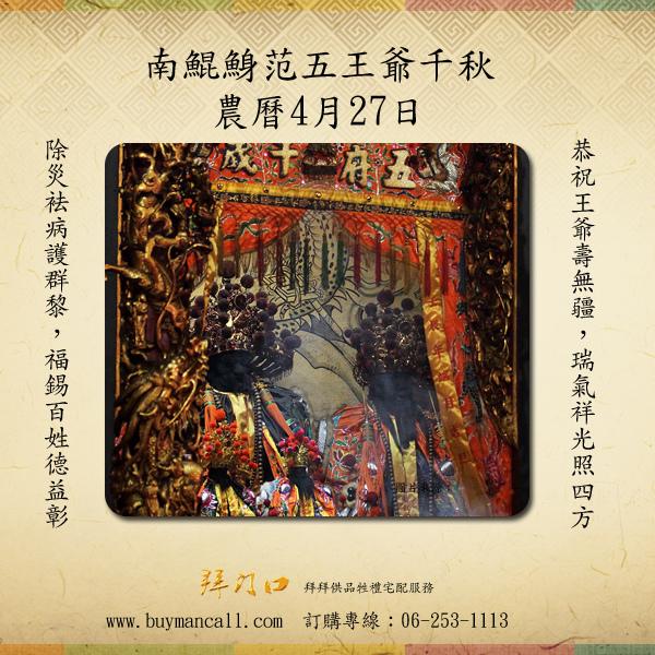 [神明生]南鯤鯓范五王爺千秋農曆4月27日