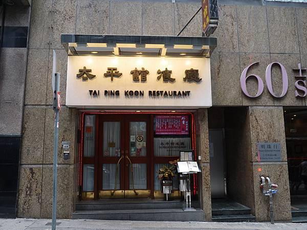 香港太平館餐廳01
