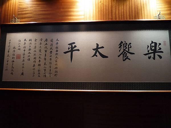 香港太平館