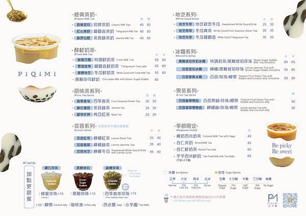 必可蜜菜單_new