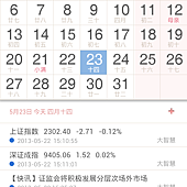 Screenshot_2013-05-23-08-13-20.png