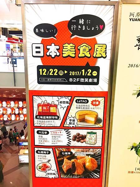 台茂日本美食展_161228_0025.jpg