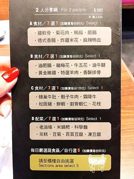 福香麻辣香鍋_170111_0036.jpg
