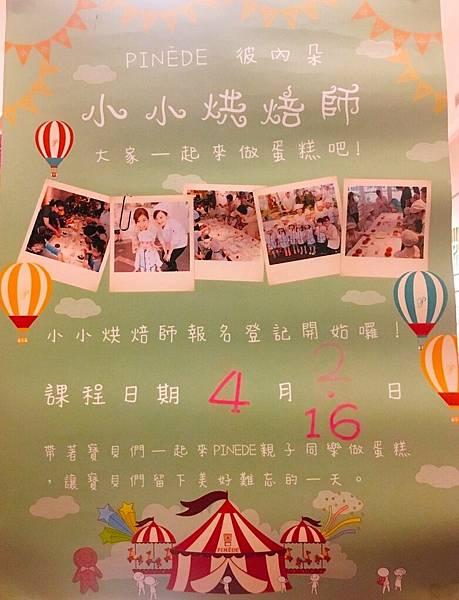 名古屋蛋糕_170331_0007.jpg