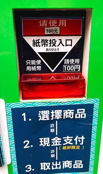 販賣機_170426_0014.jpg