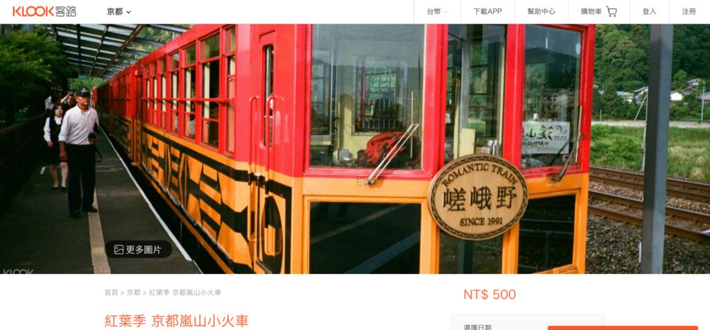 【紅葉季最夯 保證成行】京都嵐山小火車