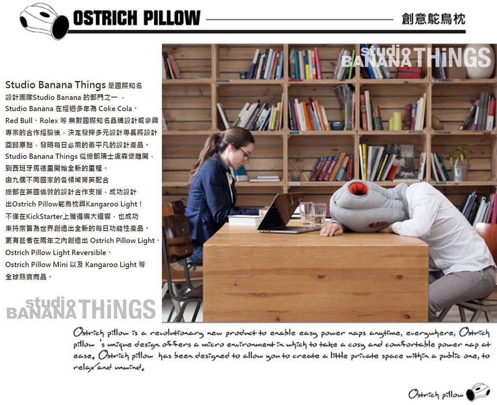 ostrichpillow brand story