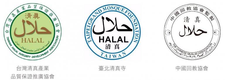 HALAL認證單位-768x276.jpg