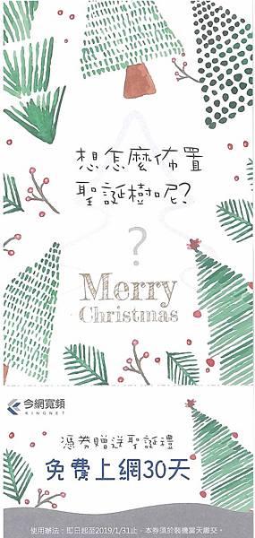 想怎麼佈置聖誕樹呢.jpg