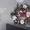 聖誕花圈_171204_0001.jpg