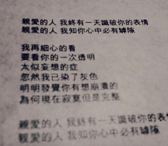 罅隙_盧凱彤