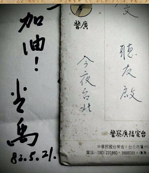 光禹-今夜台北的回信