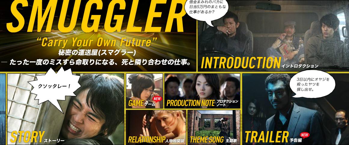 Smuggler2.jpg