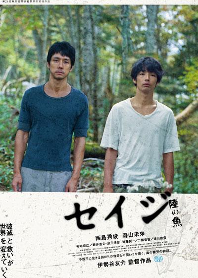seiji-sakana_poster
