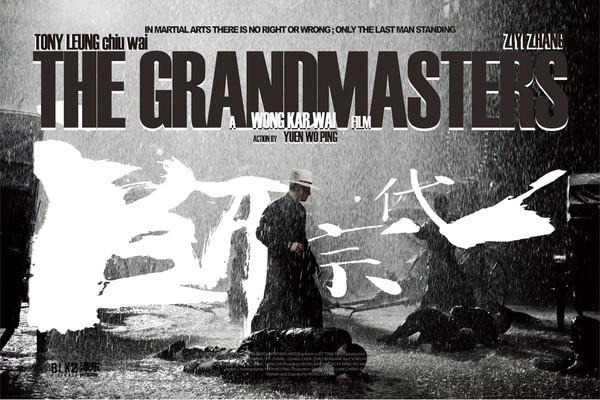 【影涉人生】時間的水平面:《一代宗師》(The Grandmasters)