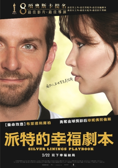 《派特的幸福劇本》(Silver Linings Playbook)