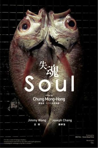 【影涉人生】所有的靈魂都為愛而生:《失魂》(Soul)