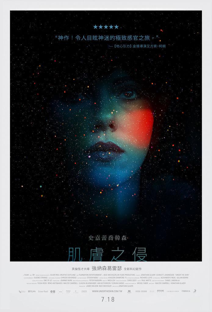 Under the Skin_中文海報_完稿