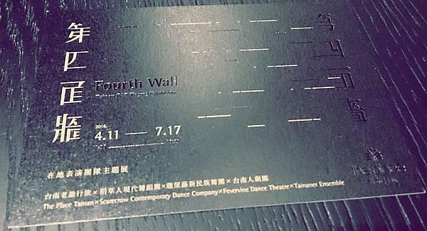 第四面牆台南在地表演團隊主題展_老爺行旅