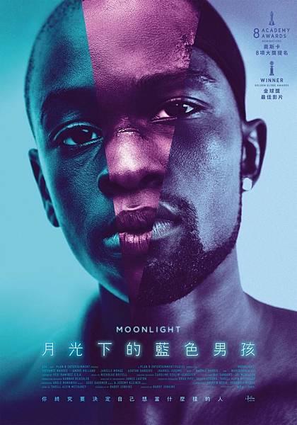 【影涉人生】生命中始終佔有優勢的那些人們:《月光下的藍色男孩》(Moonlight)_艾莫西