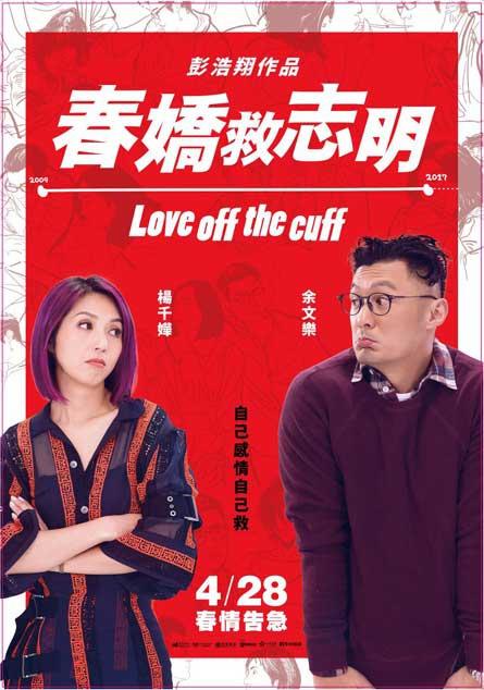【影涉人生】五月天志明與春嬌的平行宇宙:《春嬌救志明》(Love Off the Cuff)