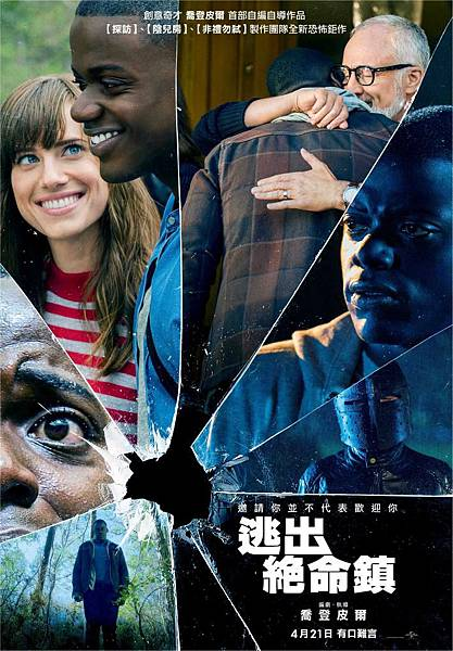 【影涉人生】不單單是一部恐怖電影的不簡單電影:《逃出絕命鎮》(Get Out)_艾莫西