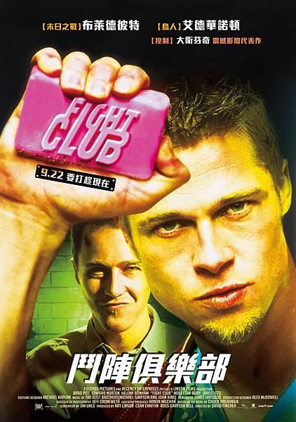 【影涉人生】我是泰勒德頓:《鬥陣俱樂部》(Fight Club)