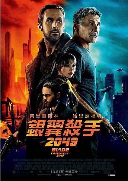 【影涉人生】我們究竟何以為人:《銀翼殺手2049》(Blade Runner 2049)_艾莫西