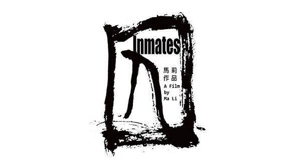 【影涉人生】我的一生你不可能會瞭解:《囚》(Inmates)_艾莫西