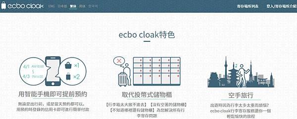 【隨筆記憶】日本旅遊寄放行李不求人之第一次使用ecbo cloak就上手_8