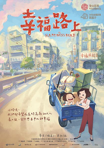 【影涉人生】名為寬容的幸福:《幸福路上》(On Happiness Road)_艾莫西