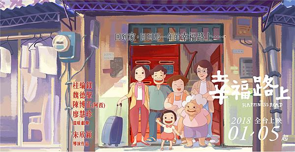【影涉人生】名為寬容的幸福:《幸福路上》(On Happiness Road)_艾莫西7