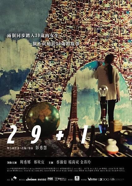 【影涉人生】從時間裡不斷地經過:《29+1》_艾莫西